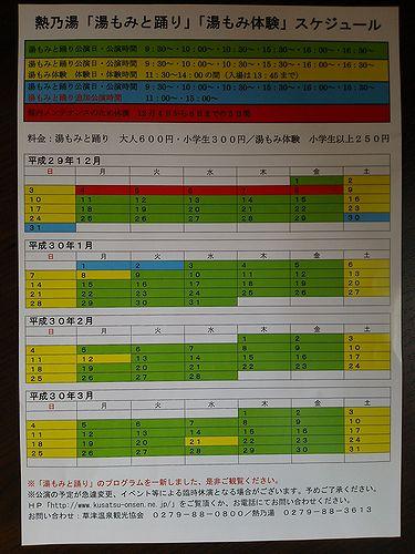 20171204-1208草津温泉情報湯もみと踊り休演2
