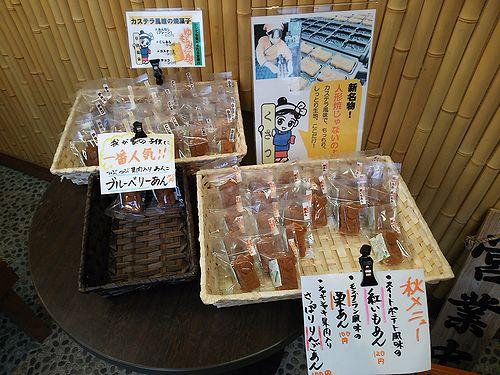 20171026草津温泉湯の花まんじゅう本舗湯もみちゃん焼3