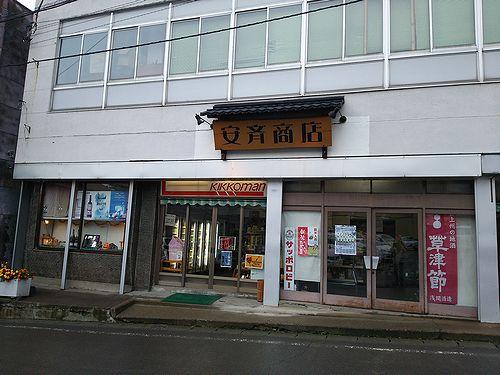 20171026草津温泉安斉商店