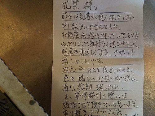20171028草津温泉民泊花栞宿泊のお客様から
