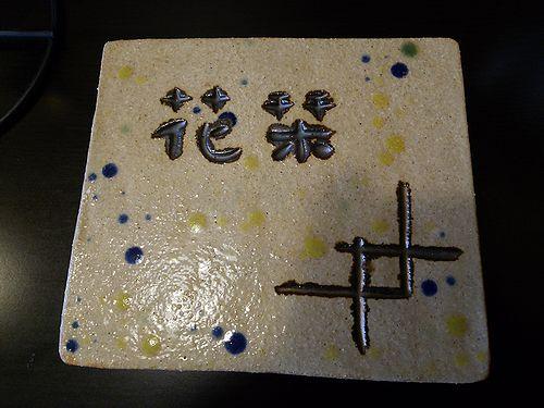 20171103草津温泉カフェ花栞(はなしおり)はんちゃんからの贈り物