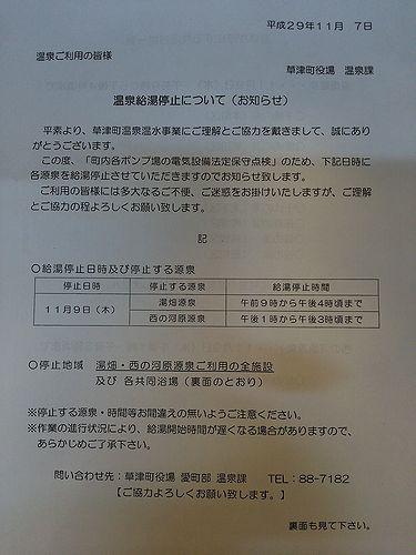 20171109草津温泉情報、温泉給湯停止1