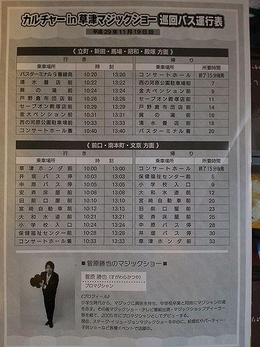 20171119草津温泉情報、すがわらかつやのマッジックショー2