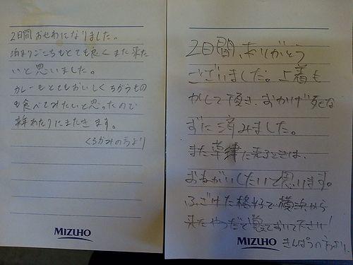 20171112草津温泉民泊花栞(はなしおり)お客様からの手紙