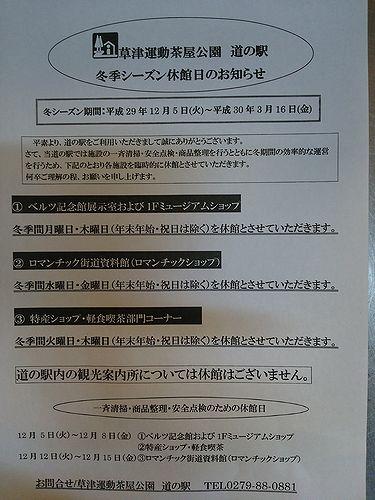 20171123草津温泉情報草津運動茶屋公園道の駅休館日のお知らせ