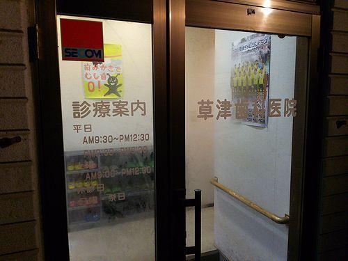 20171124草津温泉の店、草津歯科医院
