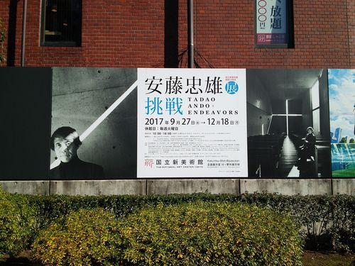 20171206国立新美術館、安藤忠雄展1