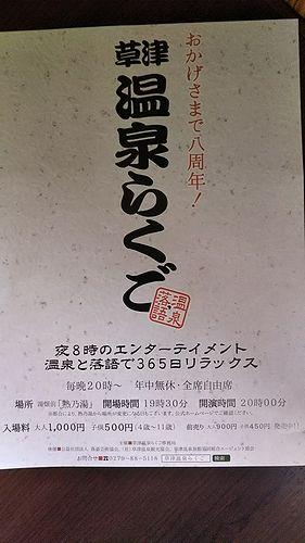 20171208草津温泉情報、草津温泉落語8周年