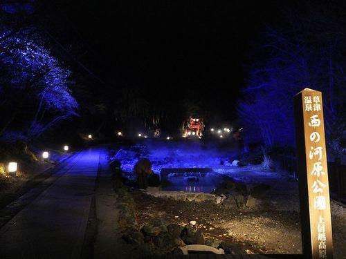 20171127草津温泉、西の河原公園のライトアップと足湯1