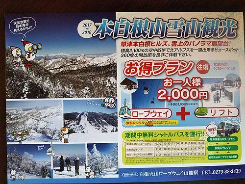 20171223草津温泉情報、本白根山雪山観光&草津国際スキー場ゲレンデコースガイド