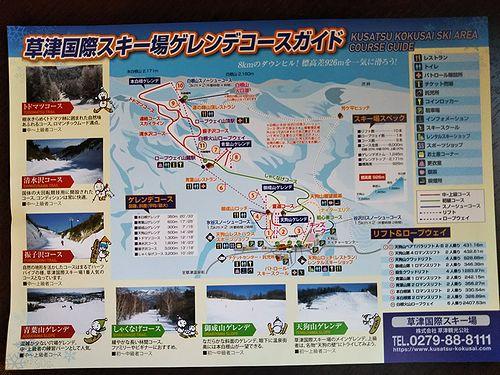 20171223草津温泉情報、本白根山雪山観光&草津国際スキー場ゲレンデコースガイド2