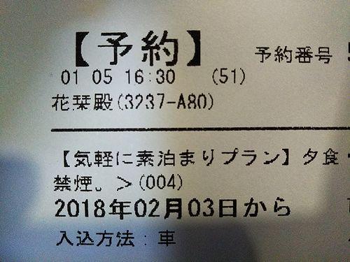20180107草津温泉民泊花栞(はなしおり)るるぶトラベル