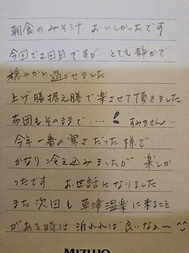 20180112草津温泉民泊花栞(はなしおり)お客様の置き手紙