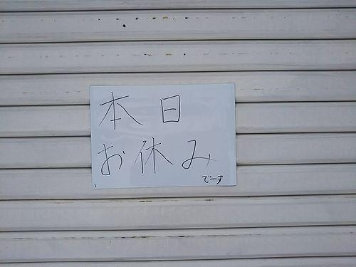 20180124草津温泉カフェ花栞(はなしおり)本日おやすみ2