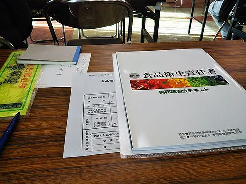 20180124食品衛生責任者養成講習会2