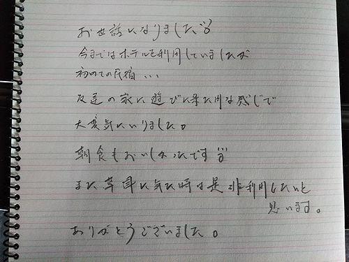 20180127草津温泉民泊花栞(はなしおり)お客様からの置き手紙