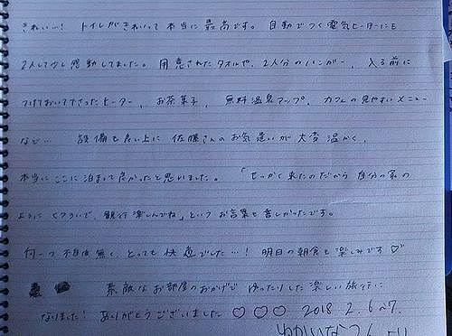 20180207草津温泉民泊花栞(はなしおり)お客様の声1
