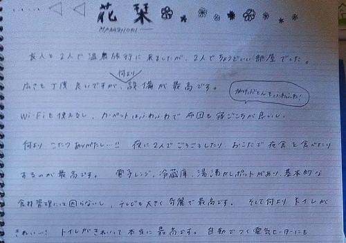 20180207草津温泉民泊花栞(はなしおり)お客様の声2