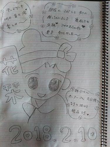 20180211草津温泉民泊花栞(はなしおり)お客様の置き手紙と絵