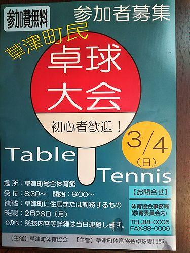 20180304草津町民卓球大会