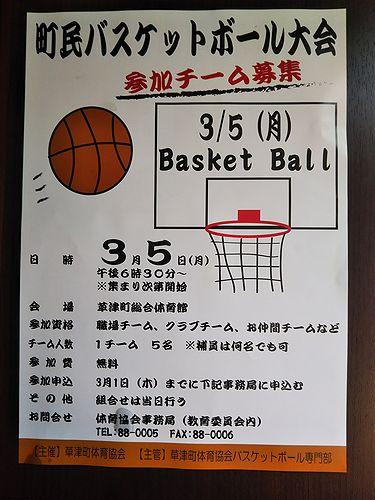 20180305草津温泉町民バスケットボール大会
