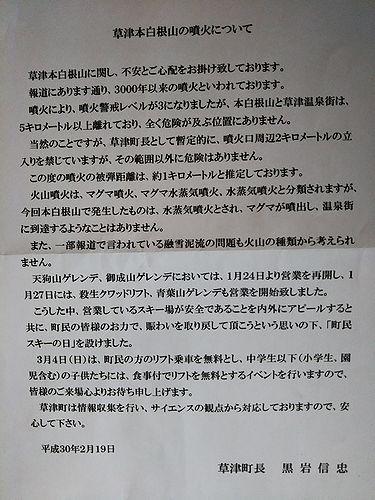 草津温泉情報 草津本白根山の噴火について 草津町長 黒岩信忠