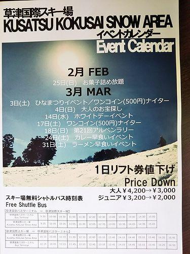 20180224草津国際スキー場イベントカレンダー