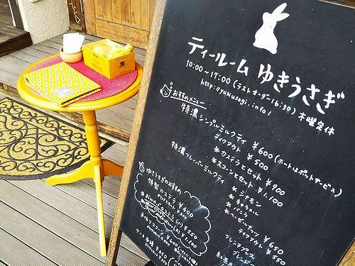 20180228草津温泉カフェ、TEA ROOM YukiUsagi (6)