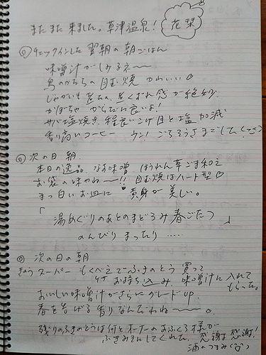 20180303草津温泉民泊花栞(はなしおり)お客様の置き手紙1