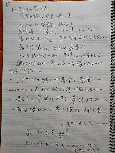 20180303草津温泉民泊花栞(はなしおり)お客様の置き手紙2