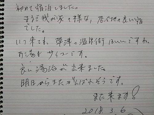20180306草津温泉民泊花栞(はなしおり)お客様の置き手紙