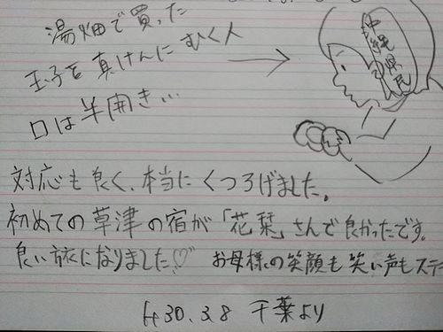 20180308草津温泉民泊花栞(はなしおり)お客様の置き手紙
