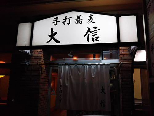 20180312草津温泉大信・舞茸カレーうどん2