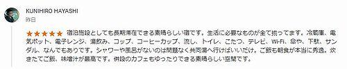 20180321草津温泉民泊花栞(はなしおり)グーグルクチコミ2