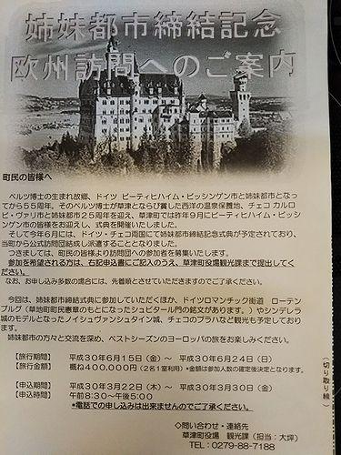 20180329草津温泉姉妹都市締結祈念欧州訪問へのご案内2