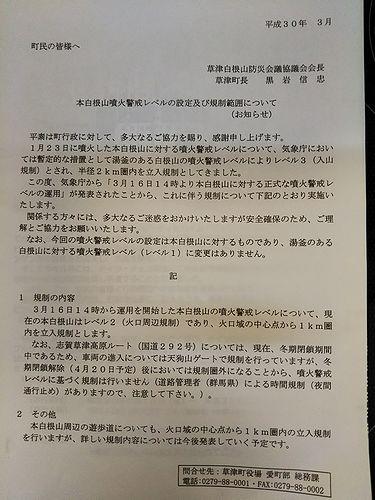 20180329草津温泉本白根山噴火警戒レベルの設定及び規制範囲について