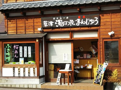 20180329草津温泉おまんじゅう屋さん、湯の花まんじゅう本舗ゆもみちゃん焼き1