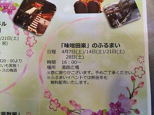 2018草津温泉湯LOVEWEEKENDSINAPRIL味噌田楽ふるまい