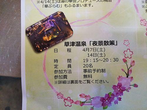 2018草津温泉湯LOVEWEEKENDSINAPRIL夜景散策
