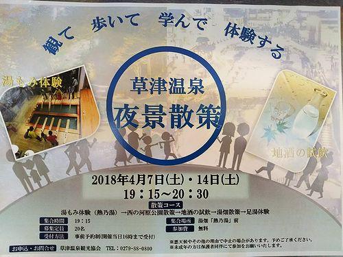 2018草津温泉湯LOVEWEEKENDSINAPRIL夜景散策2