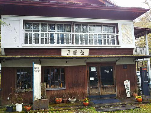 20180425長野県軽井沢町ギャラリー日曜館