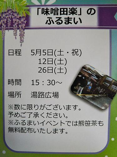 20185月草津温泉イベント予定味噌田楽ふるまい