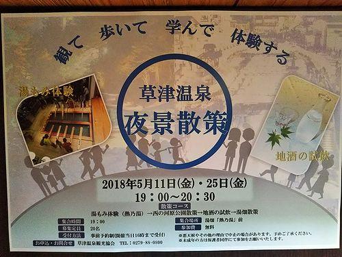 20185月草津温泉イベント予定夜景散策
