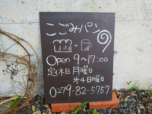 20180516草津温泉のパン屋さん、こごみパン7