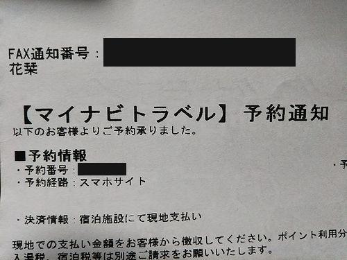 20180520草津温泉民泊花栞(はなしおり)初マイナビトラベルから予約