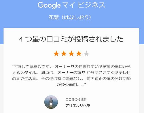 20180521草津温泉民泊花栞(はなしおり)グーグル口コミ