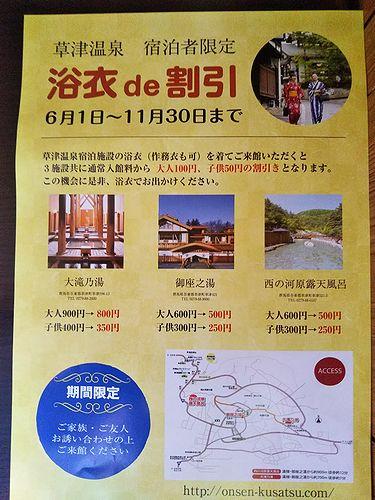 20180529草津温泉情報。0601-1130浴衣de割引