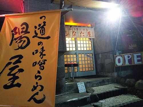 20180529草津温泉ラーメン屋、ひなた屋1