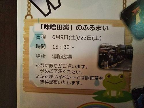 2018年6月草津温泉「味噌田楽」のふるまい予定