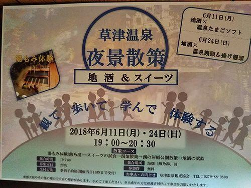 2018年6月草津温泉「夜景散策」予定2